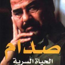 صورة تحميل كتاب صدام (الحياة السرية) pdf – كون كوغلن