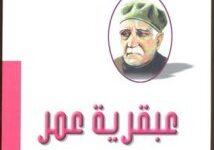 تحميل كتاب عبقرية عمر pdf – عباس العقاد