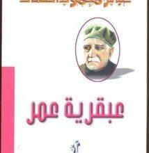 صورة تحميل كتاب عبقرية عمر pdf – عباس العقاد