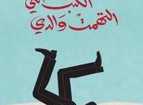 تحميل رواية الكتب التي التهمت والدي pdf – أفونسو كروش