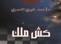 تحميل كتاب كش ملك pdf – أحمد خيري العمري