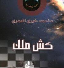 صورة تحميل كتاب كش ملك pdf – أحمد خيري العمري