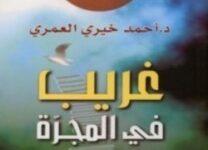 صورة تحميل كتاب غريب في المجرة pdf – أحمد خيري العمري