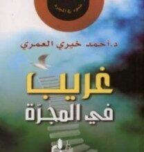 تحميل كتاب غريب في المجرة pdf – أحمد خيري العمري