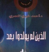تحميل كتاب الذين لم يولدوا بعد pdf – أحمد خيري العمري