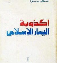 تحميل كتاب أكذوبة اليسار الإسلامي pdf – مصطفى محمود