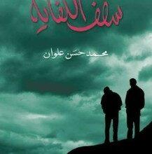 صورة تحميل رواية سقف الكفاية – محمد حسن علوان