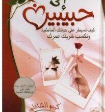 تحميل كتاب إلى حبيبين pdf – كريم الشاذلي
