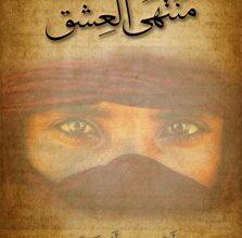 تحميل رواية منتهى العشق pdf – أحمد أبو هيبة