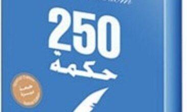 Photo of تحميل كتاب 250 حكمة pdf – كريم الشاذلى