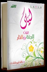 تحميل كتاب ليلى بين الجنة والنار pdf