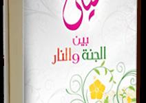 تحميل كتاب ليلى بين الجنة والنار pdf – خالد أبو شادى