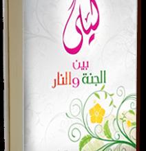 Photo of تحميل كتاب ليلى بين الجنة والنار pdf – خالد أبو شادى