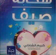 تحميل كتاب سحابة صيف pdf – كريم الشاذلى