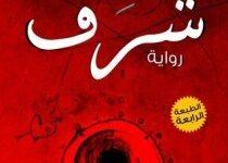 تحميل رواية شرف pdf – صنع الله إبراهيم
