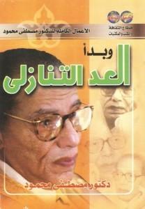 كتاب وبدأ العد التنازلي مصطفى محمود