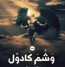 تحميل رواية وشم كادول pdf – كريم محمد علي