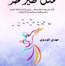 صورة تحميل كتاب مثل طير حر pdf – مهدي الموسوي