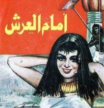تحميل كتاب أمام العرش pdf – نجيب محفوظ