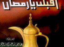 تحميل كتاب أقبلت يا رمضان pdf – عائض القرني