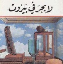 تحميل رواية لا بحر فى بيروت pdf – غادة السمان