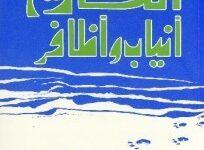 تحميل كتاب التاريخ أنياب وأظافر pdf – أنيس منصور
