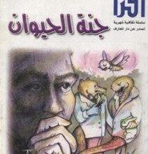 تحميل كتاب جنة الحيوان pdf – طه حسين