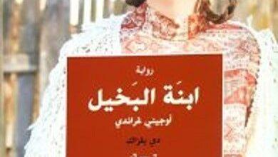 تحميل رواية إبنة البخيل أوجيني غراندي pdf – دي بلزاك