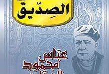 تحميل كتاب عبقرية الصديق pdf – عباس العقاد