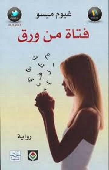 كتاب هارون أخي pdf