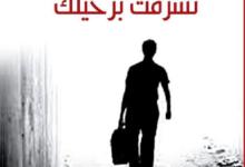 تحميل رواية تشرفت برحيلك pdf – فيروز رشام