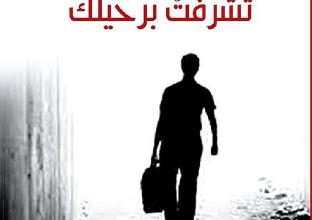 صورة تحميل رواية تشرفت برحيلك pdf – فيروز رشام