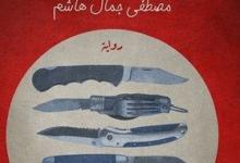 صورة تحميل رواية الموت على طريقة تارانتينو pdf – مصطفى جمال هاشم