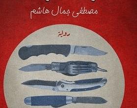 تحميل رواية الموت على طريقة تارانتينو pdf – مصطفى جمال هاشم