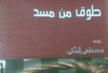 تحميل رواية طوق من مسد pdf – مصطفى البلكي