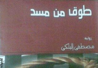 صورة تحميل رواية طوق من مسد pdf – مصطفى البلكي