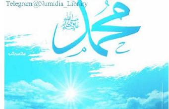 تحميل كتاب مدرسة محمد جهاد الترباني pdf