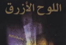 تحميل رواية اللوح الأزرق pdf – جيلبرت سينويه