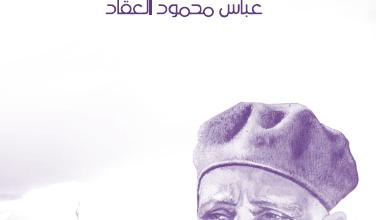 تحميل كتاب إبليس pdf – عباس العقاد