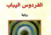 تحميل رواية الفردوس اليباب pdf – ليلى الجهني