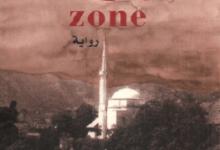تحميل رواية زون zone – ماتياس إينار