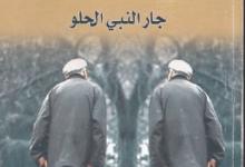 تحميل رواية العجوزان pdf – جار النبي الحلو