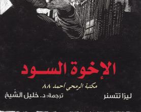 تحميل رواية نداء الكوكو pdf – روبرت غالبريث