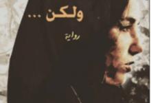 تحميل رواية مطلقة ولكن pdf – هنا محمد