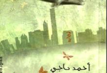 تحميل رواية روجرز pdf – أحمد ناجي