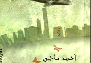 صورة تحميل رواية روجرز pdf – أحمد ناجي