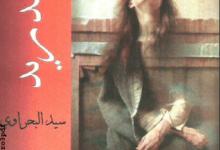 تحميل رواية ليل مدريد pdf – سيد البحراوي