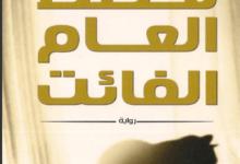 تحميل رواية قطط العام الفائت pdf – إبراهيم عبد المجيد