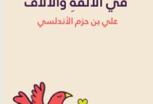 تحميل كتاب طوق الحمامة لابن حزم pdf – علي بن حزم الأندلسي