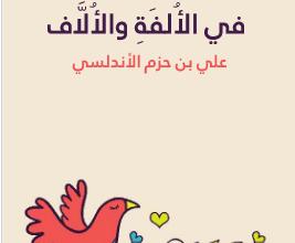 تحميل كتاب طوق الحمامة لابن حزم الاندلسي pdf